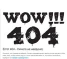 Улучшаем 404 страницу WordPress