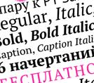 50+ Лучших бесплатных кириллических шрифтов для дизайна