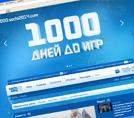 Новый дизайн сайта Зимней Олимпиады в Сочи