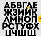 Ещё 50 лучших бесплатных кириллических шрифтов для дизайна