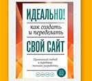 Обзор книги «Идеально! Как создать и переделать собственный сайт»