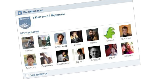 Как добавить виджет для сообществ Vkontakte