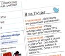 Как вывести записи из Twitter без плагина