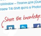 Добавляем кнопку Vkontakte в плагин SexyBookmarks